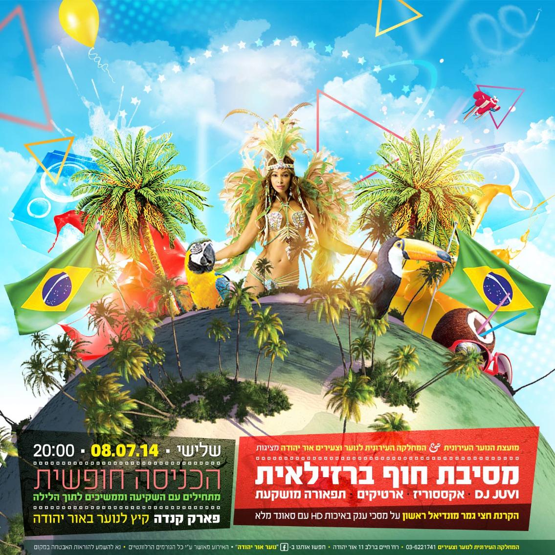 עיריית אור יהודה - אירועי קיץ לנוער אור יהודה