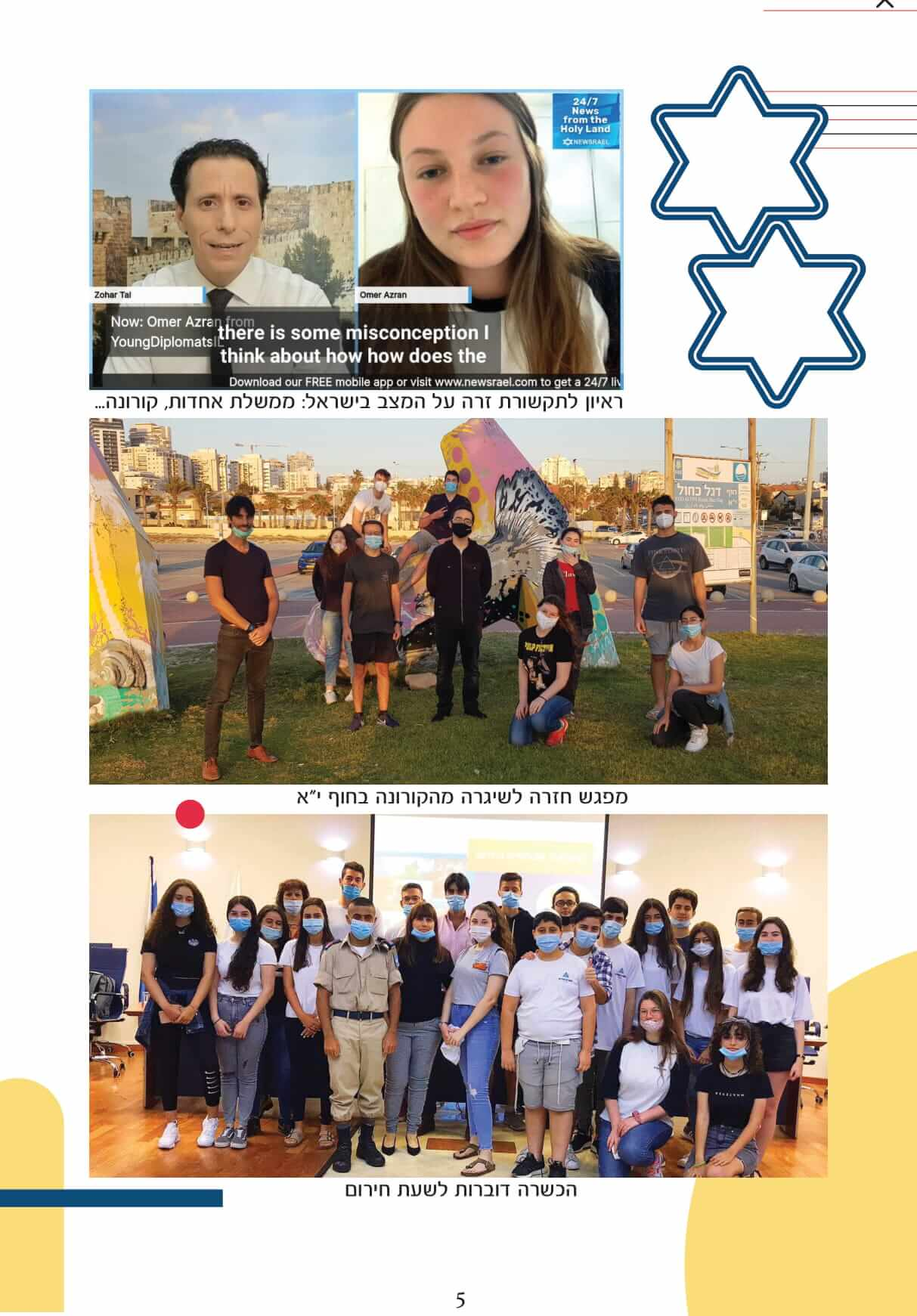 באזמרקט - חוברת הסברה צוערים צעירים אשדוד