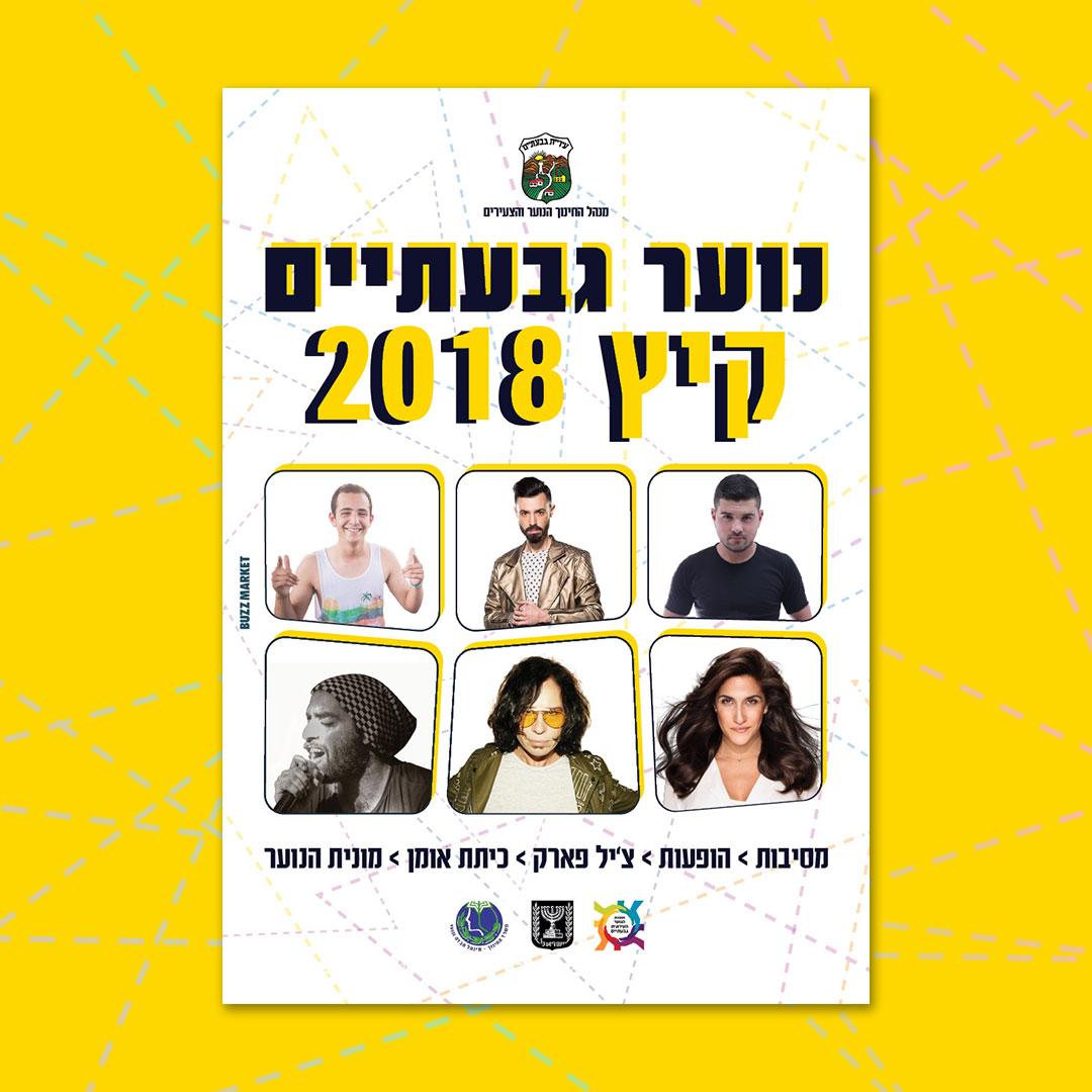 BuzzMarket Group - באזמרקט | מיתוג אירועי קיץ לנוער - גבעתיים 2018