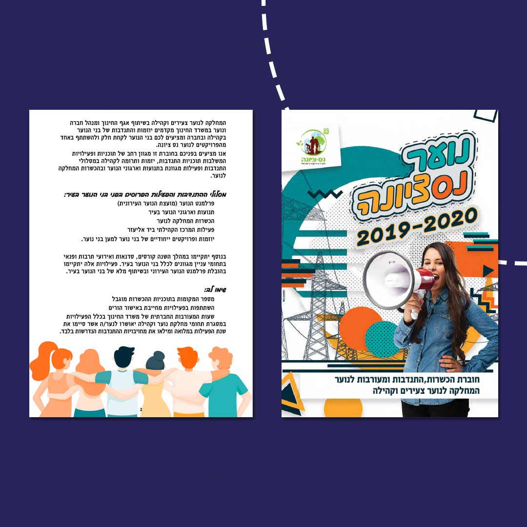 BuzzMarket Group - באזמרקט   חוברת לנוער נס ציונה 2019-2020