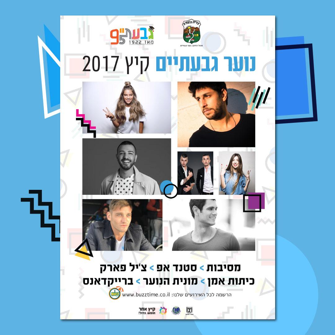 BuzzMarket Group - באזמרקט   מיתוג חוברת אירועי קיץ לנוער - גבעתיים 2017