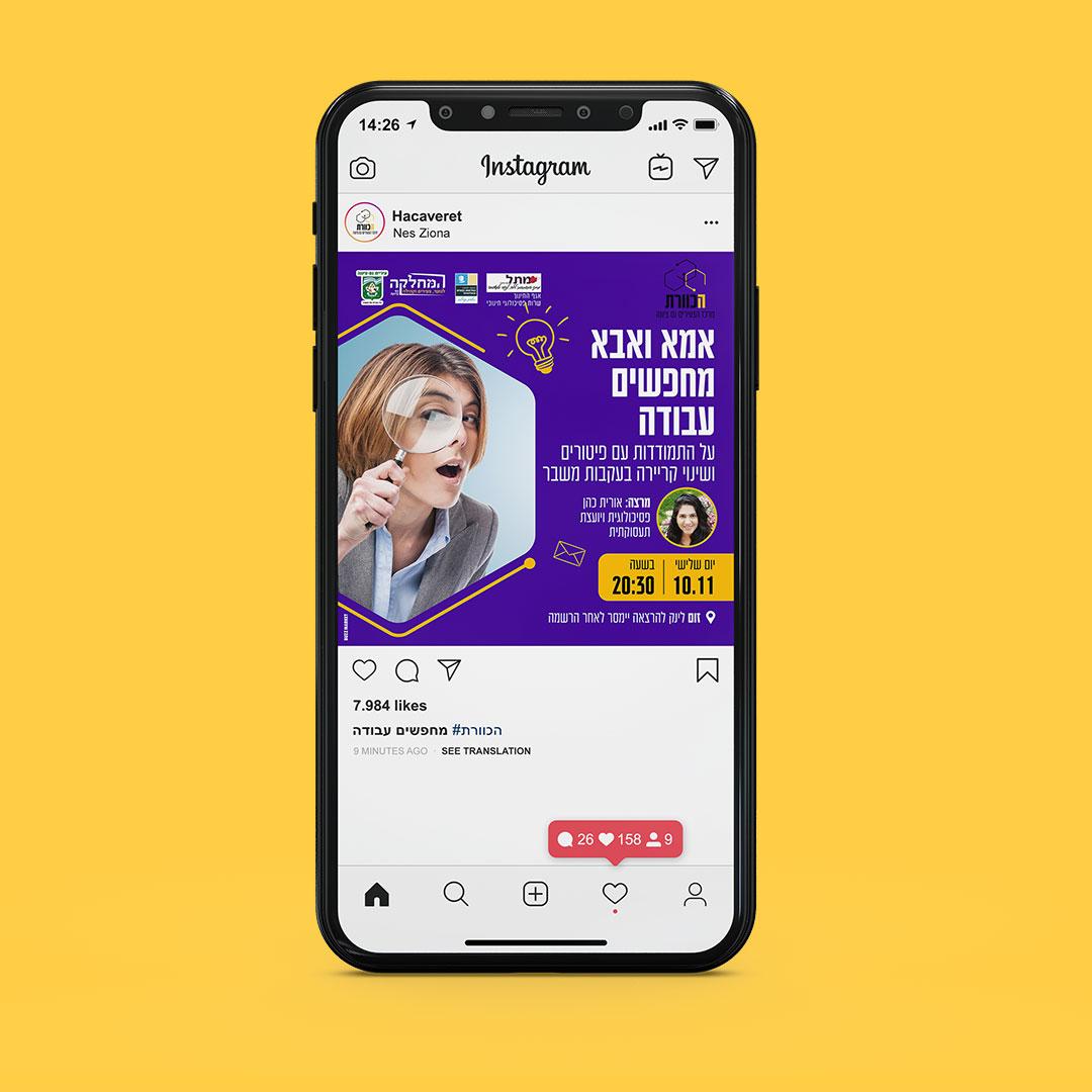BuzzMarket Group - באזמרקט | מרכז צעירים הכוורת - נס ציונה