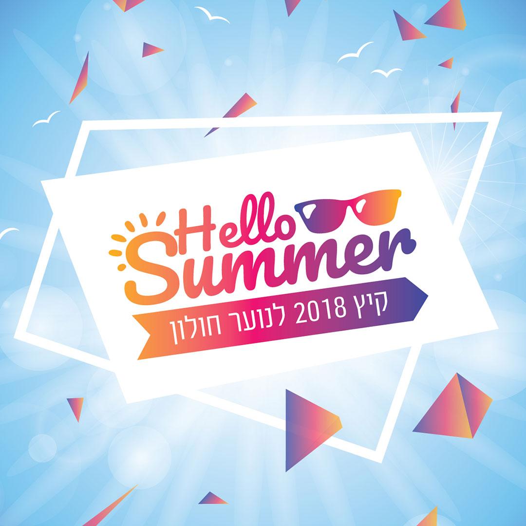 BuzzMarket Group - באזמרקט | חולון - קיץ 2018